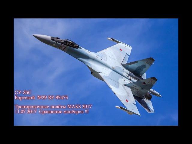 СУ-35С Сравнение манёвров Тренировочные полёты MAKS 2017 ...