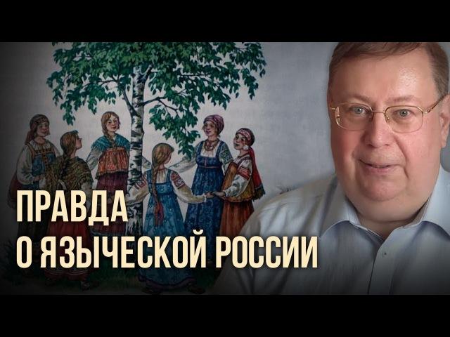 Правда о языческой России. Александр Пыжиков