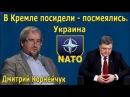 Украина НАТО В Кремле посидели посмеялись Украинская народная забава Вступи в НАТО Корнейчук