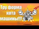 Топовый Убер Переведен в Тру в Батл Кэтс! Battle Cats Silk Road, Utopia is Over There!