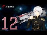 Прохождение Sunrider Mask of Arcadius - часть 12Последняя битва