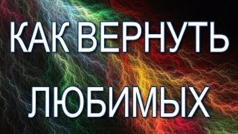 31. Вадим Зеланд - Как вернуть любимых.