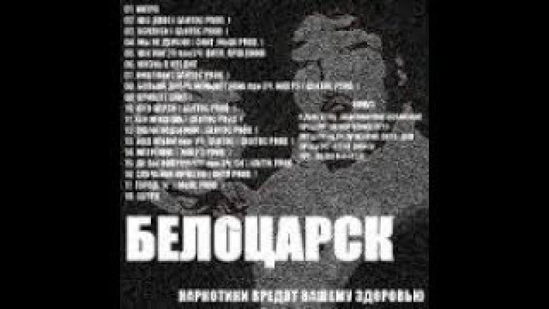 город Белоцарск Урянхайский край основан Российской Империей