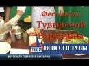 НОВОСТИ ТУВЫ Фестиваль Тувинской Баранины 14 08 2017