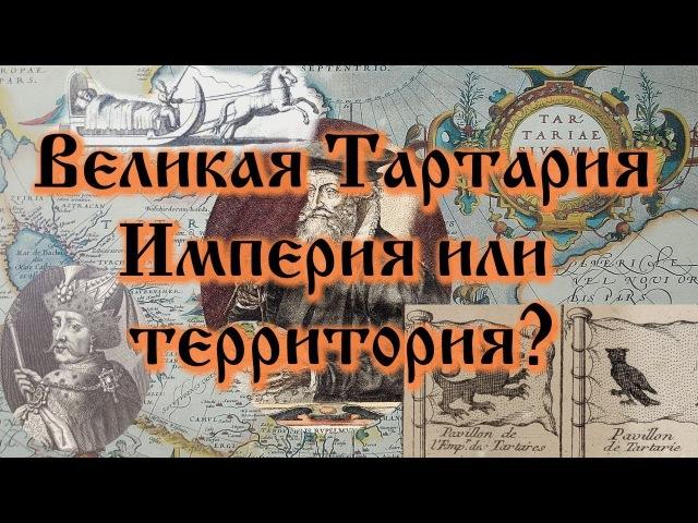 Великая Тартария Империя или территория
