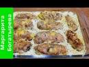 Куриные рулетики с грибами и сыром в сметаном соусе.