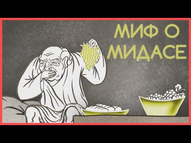 Edu: Миф о Мидасе и его золотом прикосновении