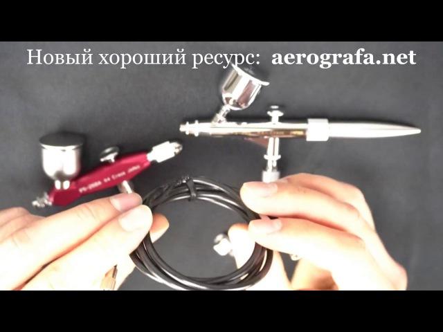 Аэрограф Procon Boy SAe одинарного действия Gunze GSI Creos Mr Airbrush PS265, PS268