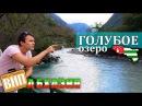 Абхазия: Юпшарское ущелье, Гегский водопад, Голубое озеро, Мужские слезы - поездка на озеро Рица