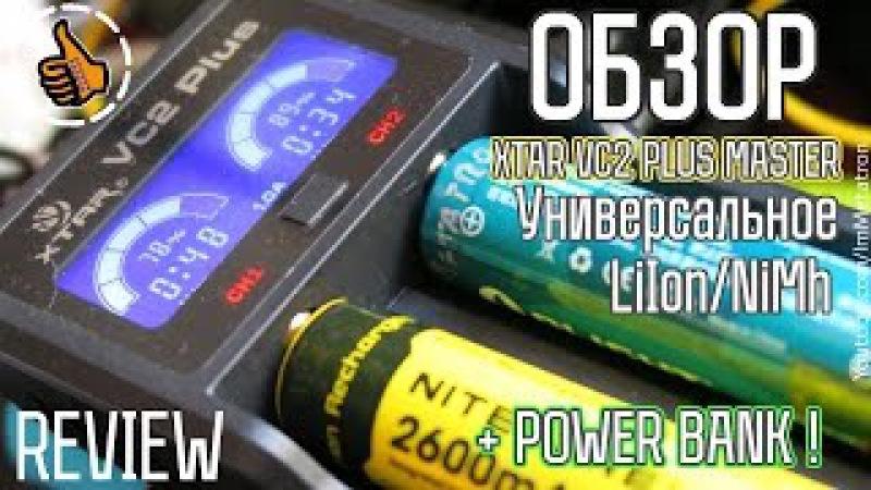 XTAR VC2 Plus - ОБЗОР - Универсальное зарядное устройство с повербанком NEW!