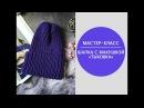 МК / Объемная шапка резинкой 1*1 с макушкой тыковка из обьемной пряжи