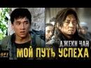Джеки Чан Самая правдивая история успеха Jackie Chan