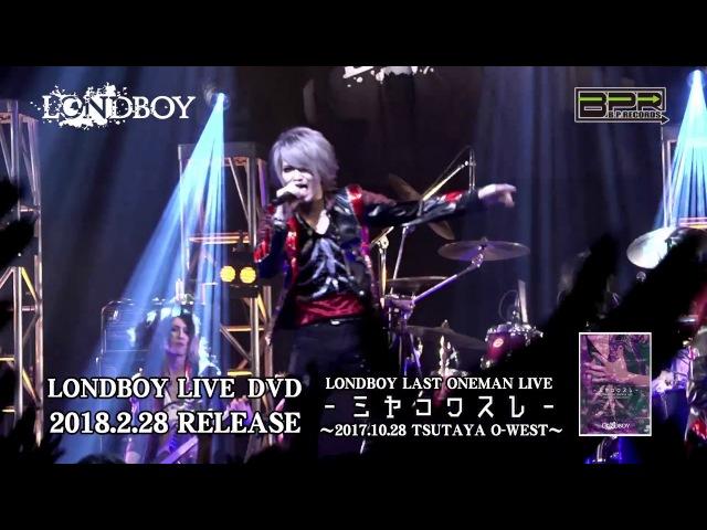 LONDBOY LAST ONEMAN LIVE「-ミヤコワスレ-」LIVEDVD SPOT
