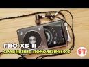 FiiO X5 II - полный обзор Hi-Res аудио плеера и сравнение поколений X5