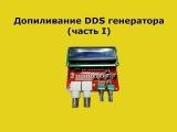 Допиливание DDS генератора (часть I)