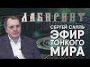 ЛАБИРИНТ Эфир Тонкого мира Сергей Салль