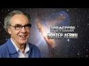 Уолтер Левин о физике искусстве секретах преподавания и главных загадках Всел