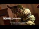 Вот так выглядит Русский спецназ глазами зарубежных игроделов Tom Clancy s Rainbow Six