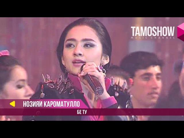 Нозияи Кароматулло - Бе ту / Noziya Karomatullo - Be Tu