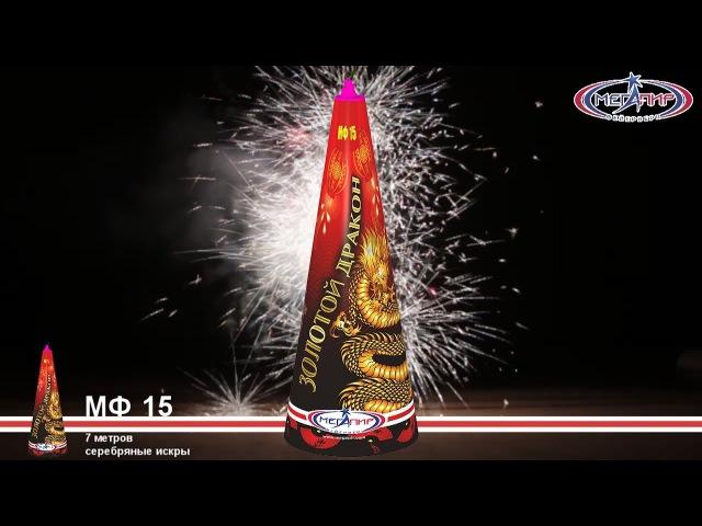 Фонтан пиротехнический Мегапир Золотой Дракон МФ15