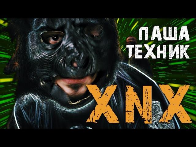 Паша Техник - Нужен Xanax