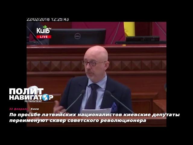 По просьбе латвийских националистов киевские депутаты переименуют сквер имени советского революционера