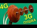 ✅3G ПУШКА 🚀 Лучшая самодельная антенна для приёма слабого интернета 3g 4g Wi Fi