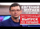 ЭΚCТΡEΗΗЫЙ BЫПУCK ПΟ УKΡAИΗE Евгений Мураев 17 10 2018