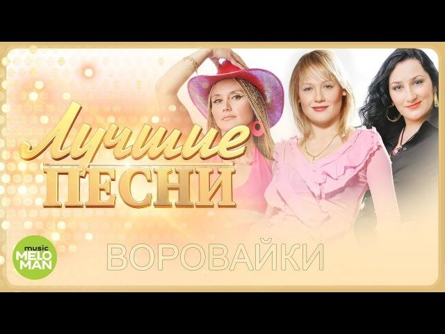 ВОРОВАЙКИ Лучшие песни 2018