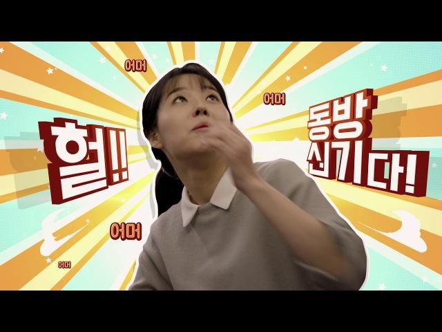 [제주항공] 리프레시 어택! 갑자기 동방신기가 튀어나오다! (full ver.)