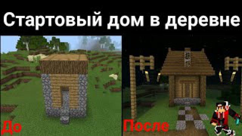 Kaк сделать КРАСИВЫЙ СТАРТОВЫЙ ДОМ В ДЕРЕВНЕ🏘! Переделываем деревенский домик 3x3🏠 в minecraft pe