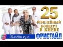 Cool Music Фристайл Жёлтые розы 25 Юбилейный концерт в Киеве 2014