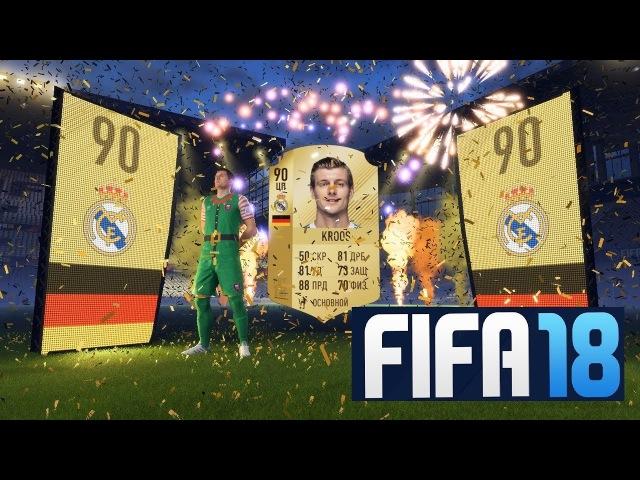 FIFA 18 ВОЛКАУТ В НАБОРЕ ИЗ ДВУХ РЕДКИХ ИГРОКОВ ★ В ЭТО СЛОЖНО ПОВЕРИТЬ НО ЭТО ФАКТ