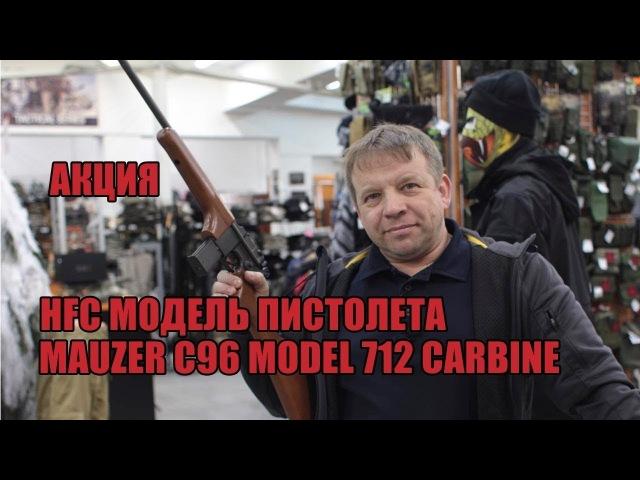 Front NN МОДЕЛЬ ПИСТОЛЕТА MAUZER C96 MODEL 712 CARBINE HFC
