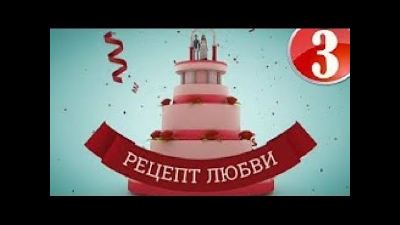 Рецепт любви 3 серия 2017 Мелодрама Новинка фильм сериал