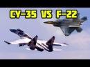 Су-35 vs F-22 кто сильнее в воздушном бою