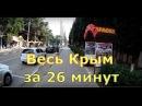 Алуштинский парк Миниатюр сегодня.Крым 2017 осенью.Все достопримечательности Кры...