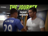 FIFA 18 | РАЗБОР ТРЕЙЛЕРА | THE JOURNEY: HUNTER RETURNS