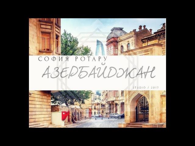 Премьера песни Софии Ротару Азербайджан 2017г