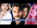 НОВАЯ ФАБРИКА ЗВЕЗД Кем они были до шоу  Богуславская, Варданян, Синецкая, Аня Мун