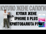 КУПЛЮ ЖЕНЕ САПОГИ ПОКУПКА #IPHONE 8 PLUS ЗА КРИПТУ #КРИПТОВАЛЮТА И #БЛОКЧЕЙН РУЛИТ