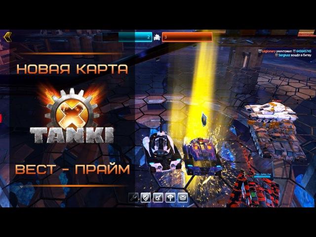 Tanki X Вест-Прайм. Обзор и полный разбор новой карты Танки Х