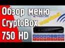 AB CryptoBox 750HD Подробный обзор меню и функций DVB-S/S2 HD спутникового ресивера. cryptobox