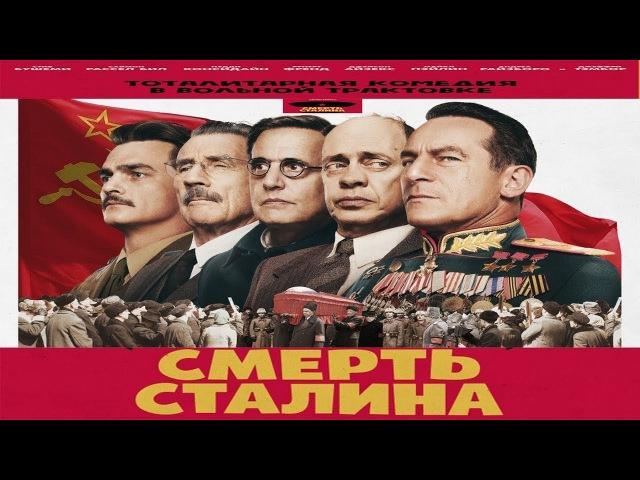 ♐фильм Смерть Сталина. Обзор от ГосДумы♐.