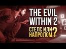 The Evil Within 2 - СТЕЛС ИЛИ НАПРОЛОМ?