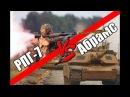РПГ-7 против M1 Abrams и Т-90! ВСЯ ПРАВДА!