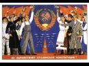 Сталинская КОНСТИТУЦИЯ 1936 года глава 3 Высшие органы государственной власти СССР статьи с 30 по