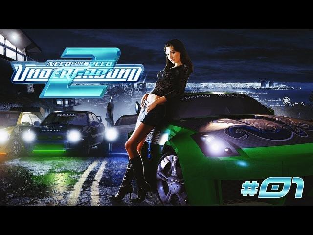 Need for speed Underground 2 - Начало ночных гонок [01]