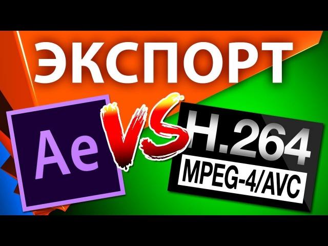 Adobe After Effects и экспорт кодека H 264 в новых версиях 2015 2017 года и позднее AEplug 192