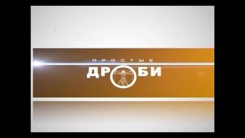 Простые дроби. Герой программы - Владимир Комяков
